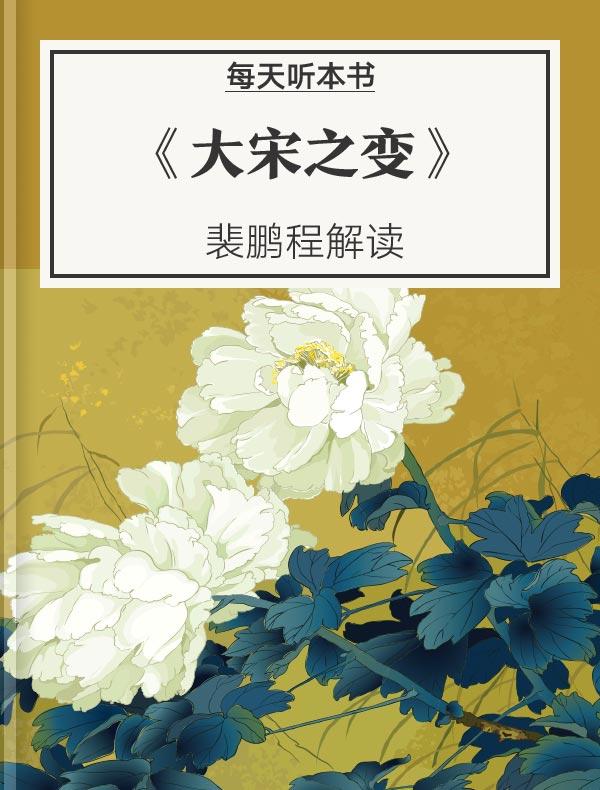 《大宋之变》| 裴鹏程解读