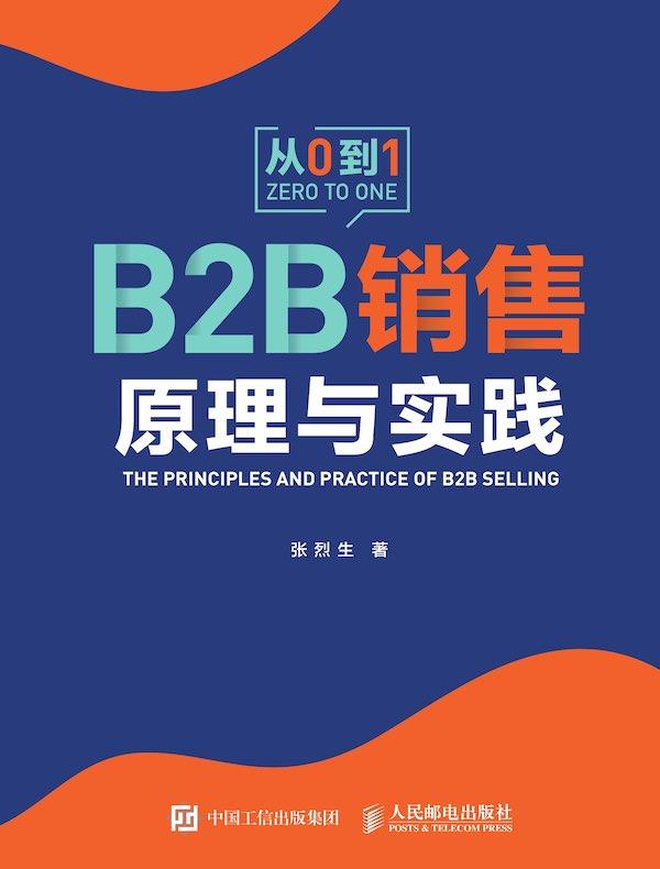 B2B销售原理与实践