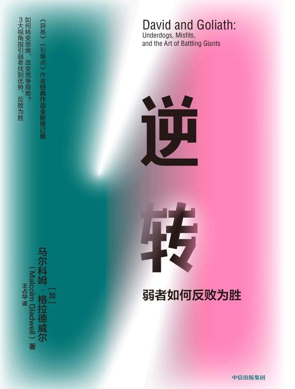逆转:弱者如何反败为胜(全新修订中文版)