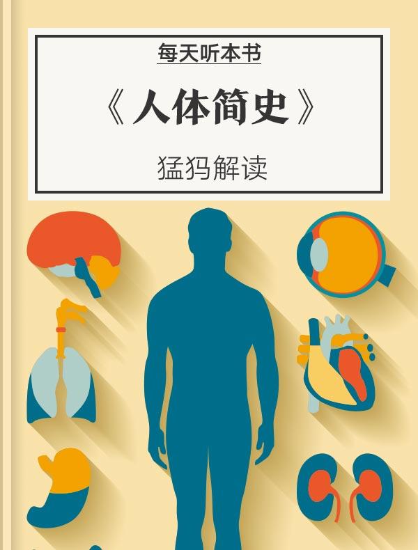 《人体简史》| 猛犸解读