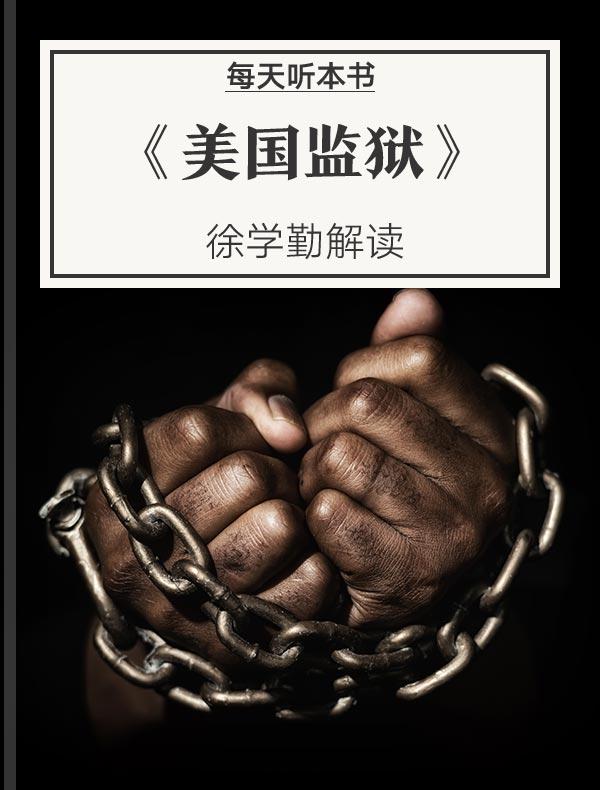 《美国监狱》| 徐学勤解读