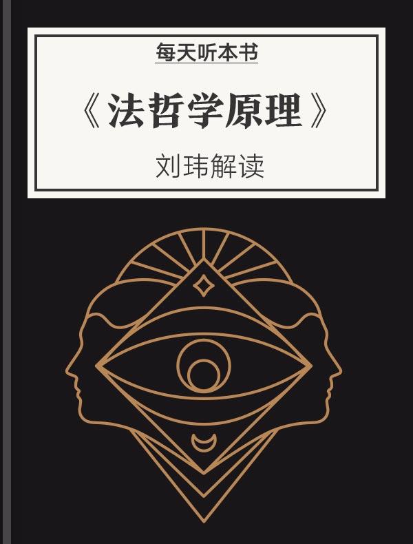 《法哲学原理》| 刘玮解读