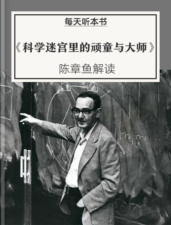 《科学迷宫里的顽童与大师》| 陈章鱼解读