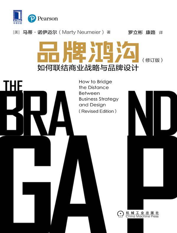 品牌鸿沟:如何联结商业战略与品牌设计