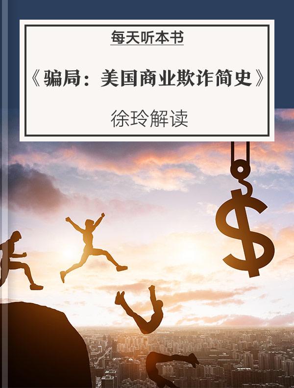 《骗局:美国商业欺诈简史》| 徐玲解读