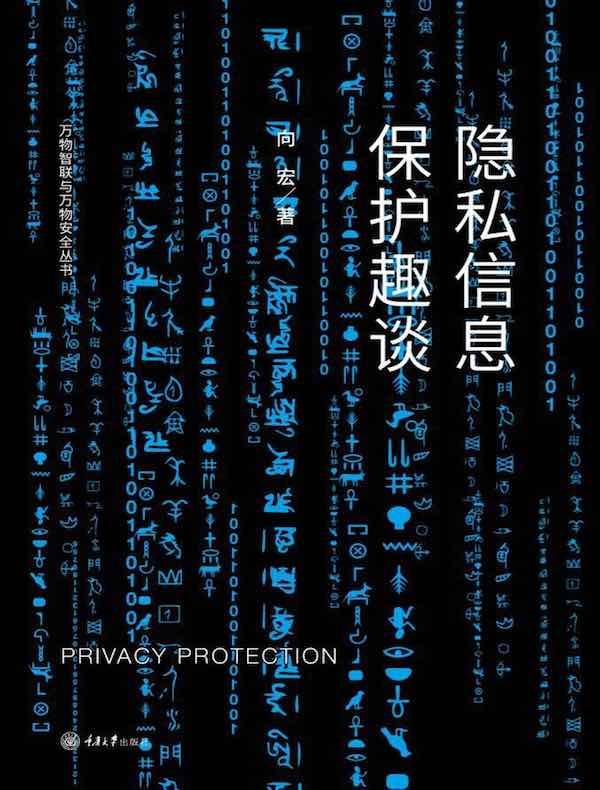 隐私信息保护趣谈