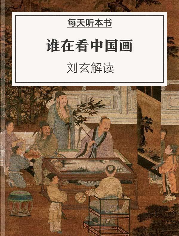 《谁在看中国画》  刘玄解读