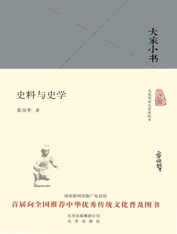 史料与史学(大家小书系列)