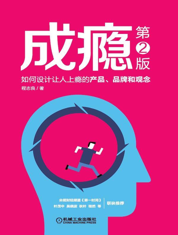 成瘾:如何设计让人上瘾的产品、品牌和观念(第2版)