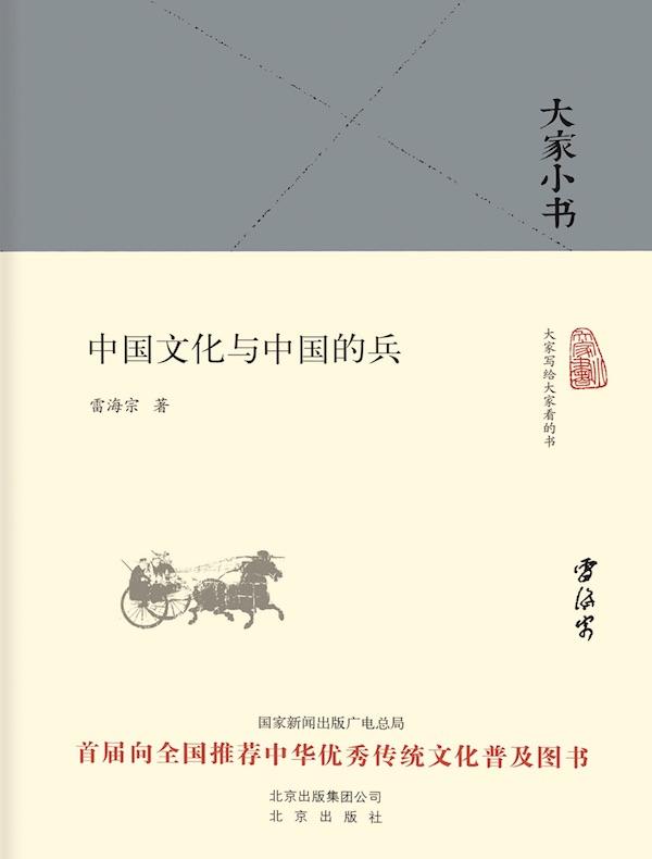 中国文化与中国的兵(大家小书系列)