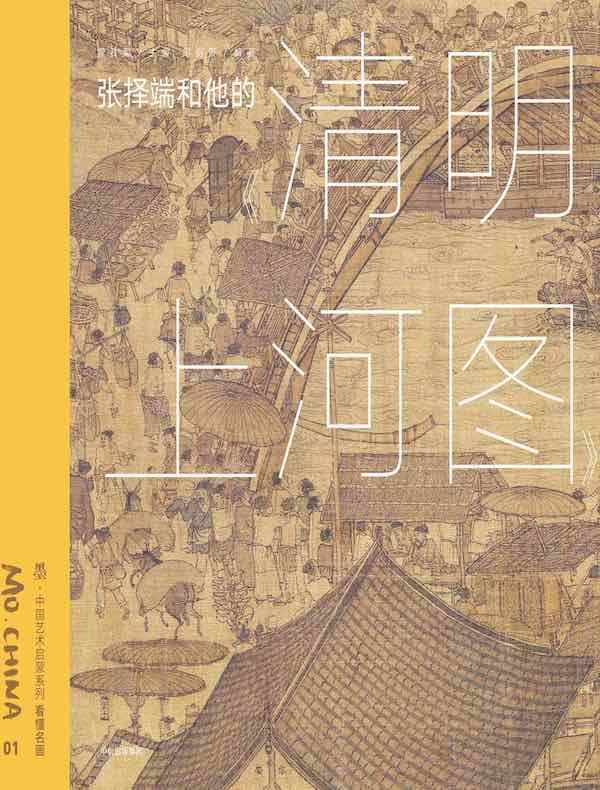 墨·中国艺术启蒙系列·第1辑:张择端和他的《清明上河图》
