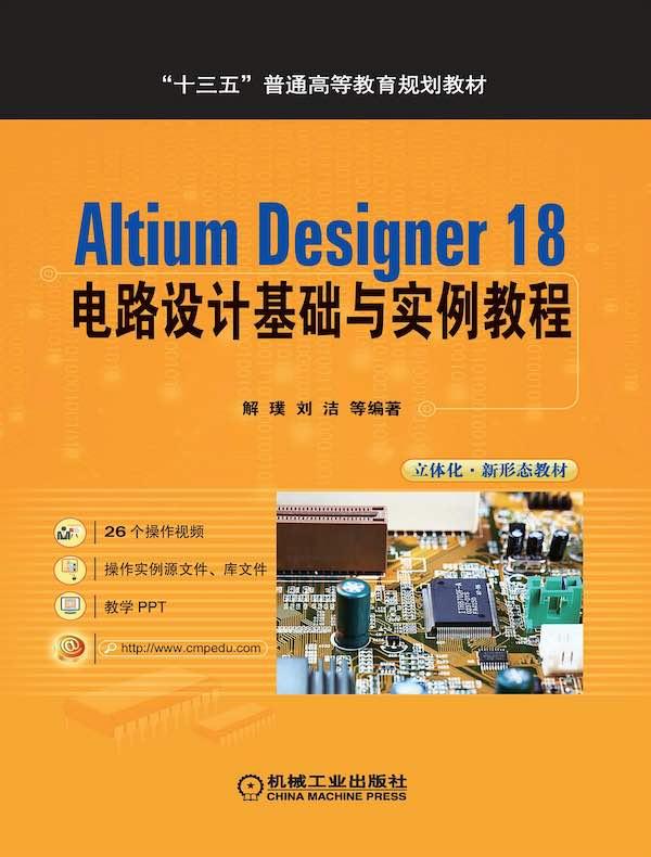 Altium Designer 18 电路设计基础与实例教程
