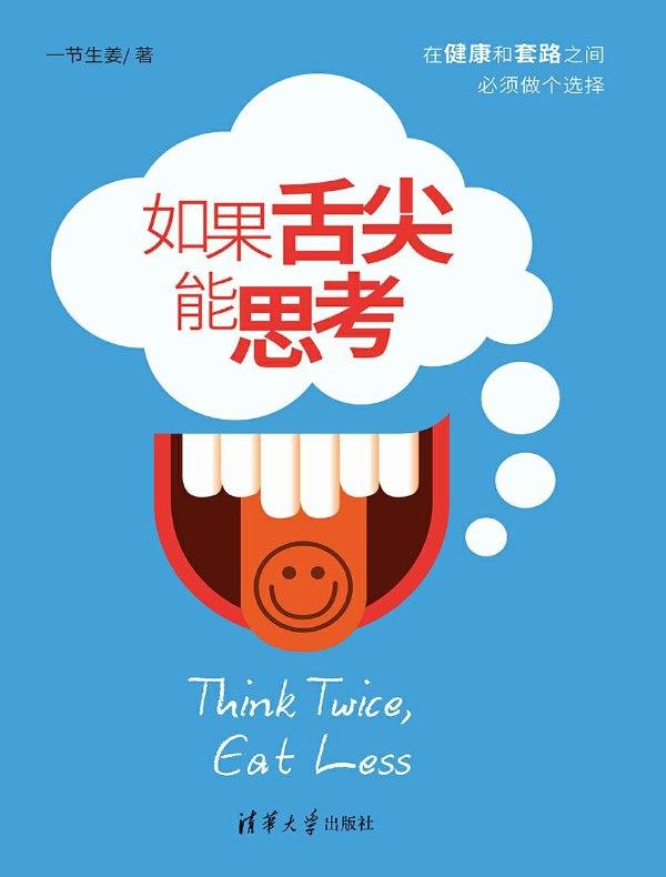 如果舌尖能思考