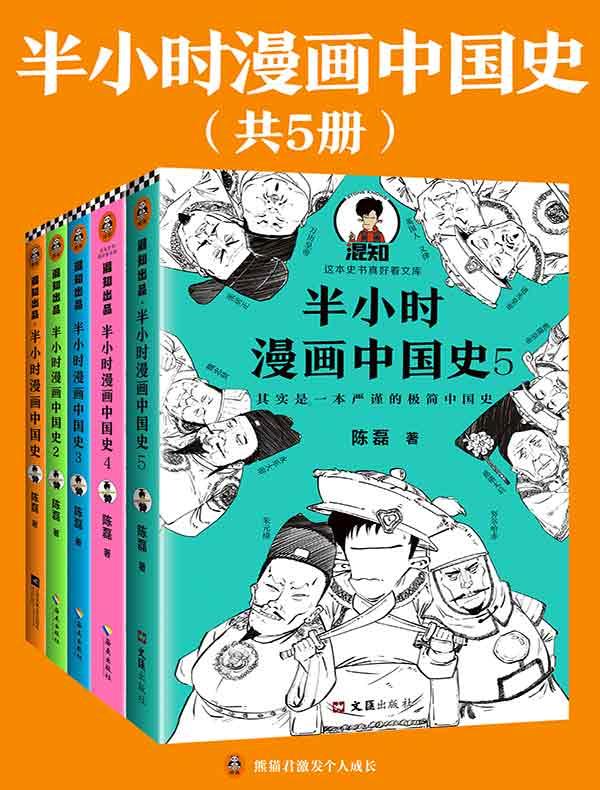 半小时漫画中国史(共五册)