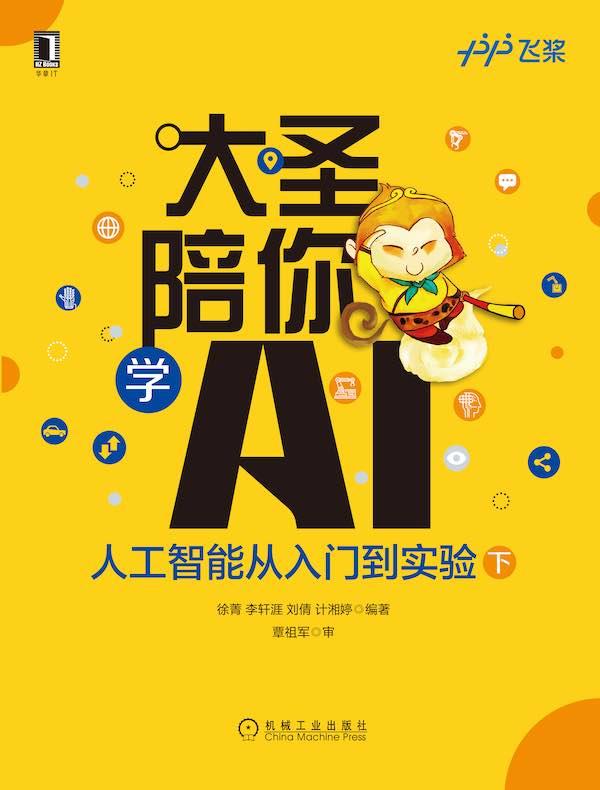 大圣陪你学AI:人工智能从入门到实验(下册)