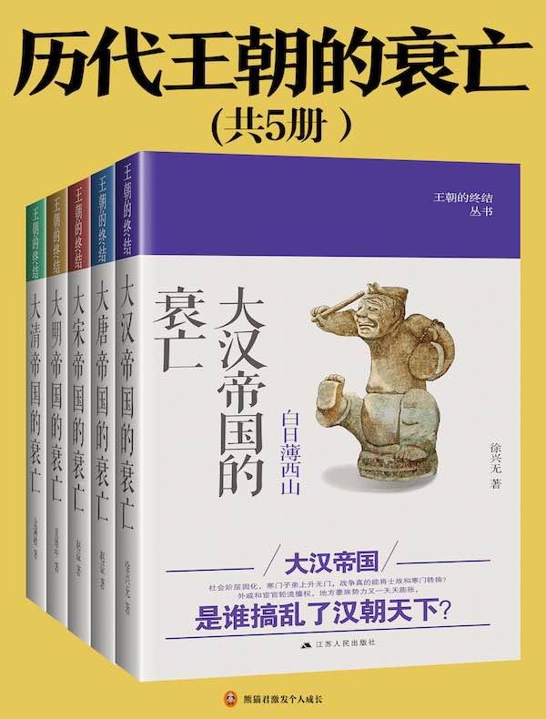 历代王朝的衰亡(共五册)