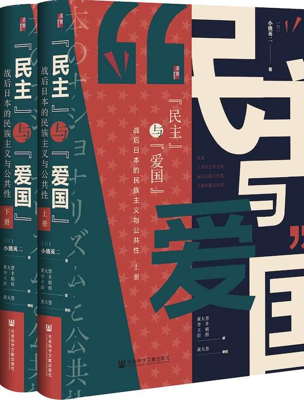 """""""民主""""与""""爱国"""":战后日本的民族主义与公共性(全二册 启微系列)"""