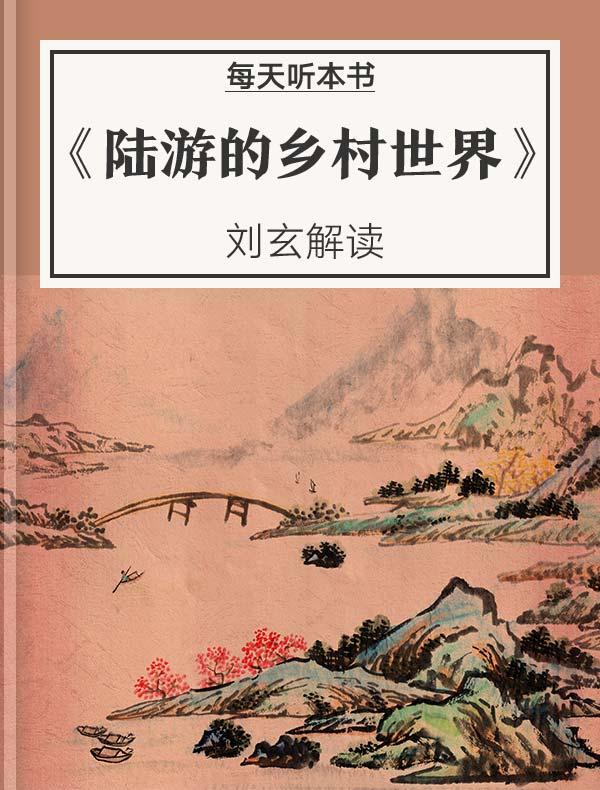 《陆游的乡村世界》| 刘玄解读