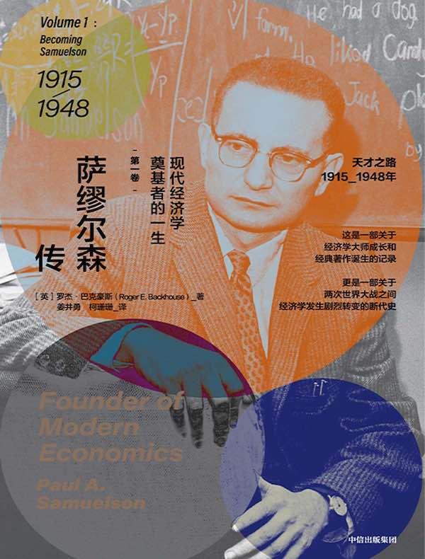 萨缪尔森传:现代经济学奠基者的一生(第一卷)