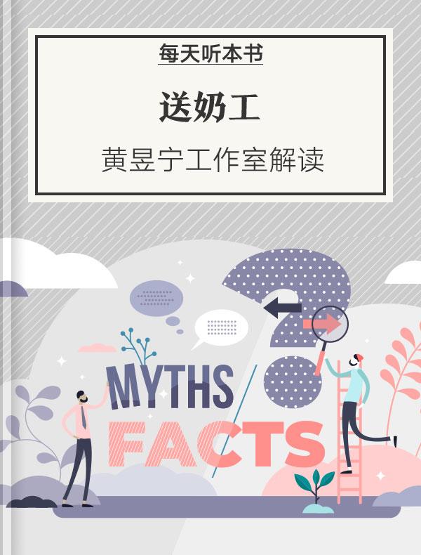 《送奶工》| 黄昱宁工作室解读