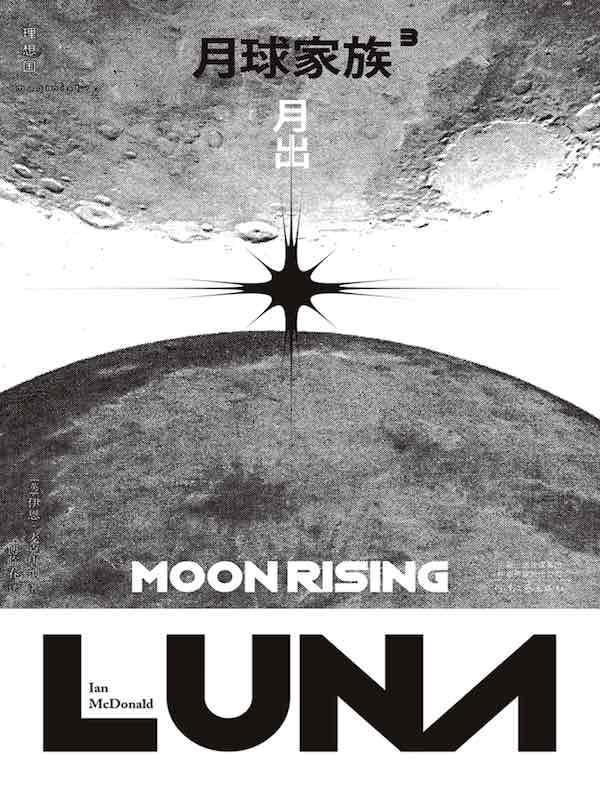 月球家族(第三部):月出