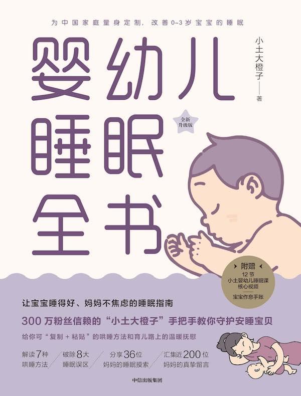婴幼儿睡眠全书