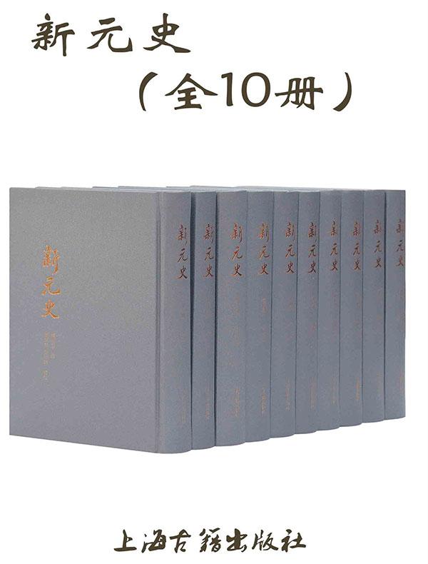 新元史(全十册)
