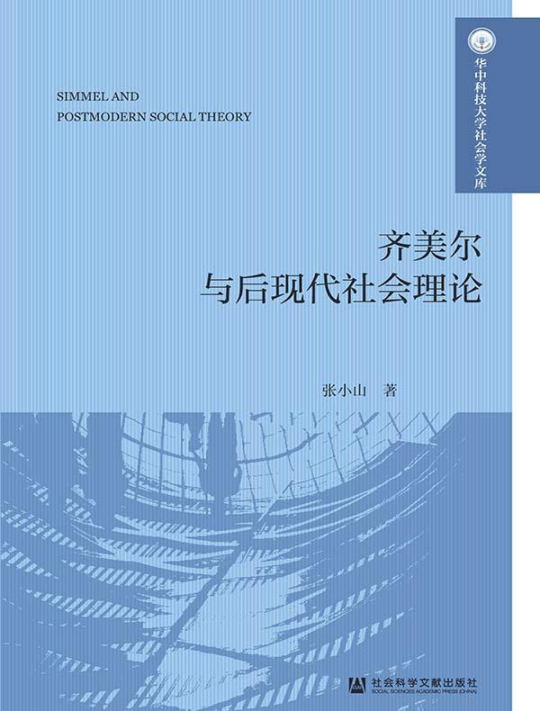 齐美尔与后现代社会理论