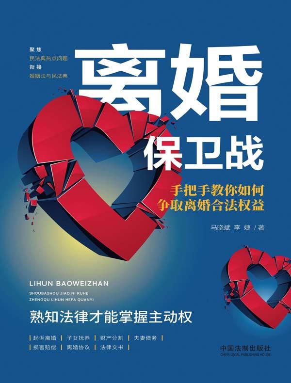 离婚保卫战:手把手教你如何争取离婚合法权益