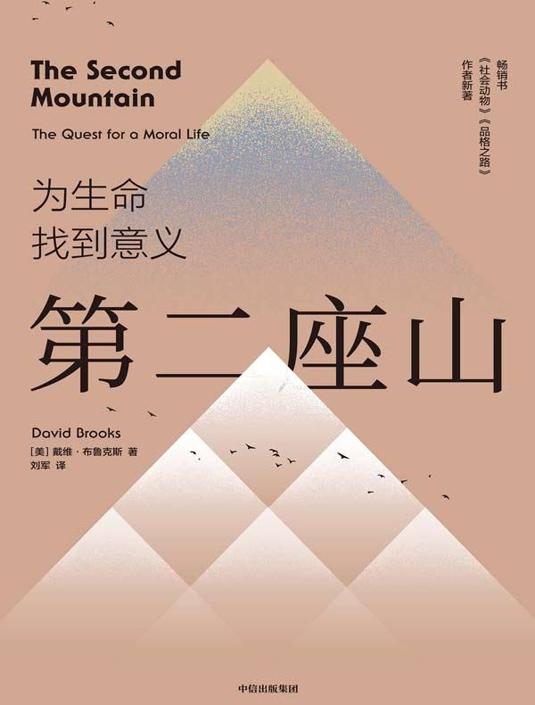 第二座山:为生命找到意义