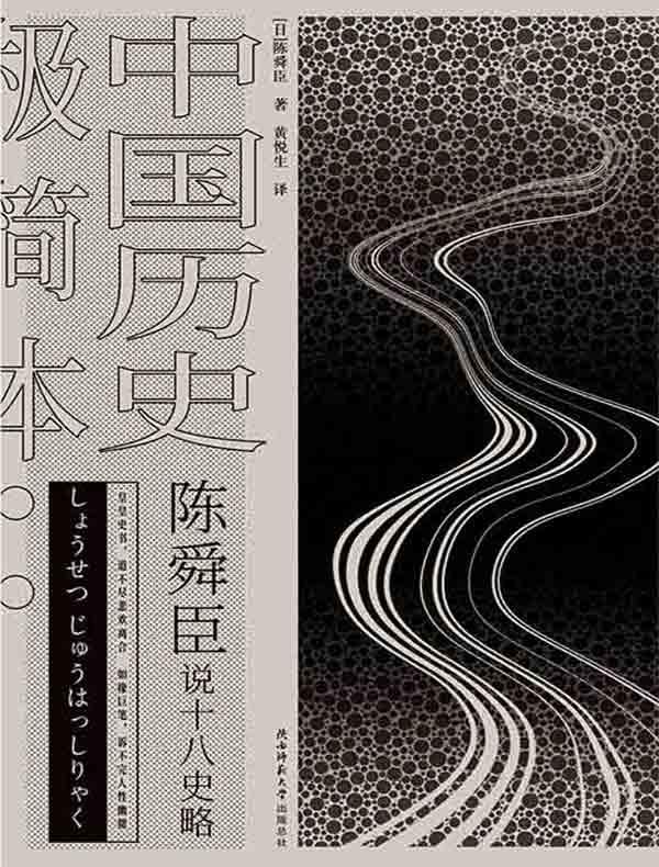 陈舜臣说十八史略:中国历史极简本