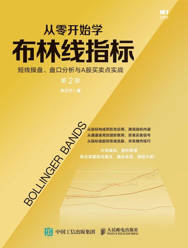 从零开始学布林线指标:短线操盘、盘口分析与A股买卖点实战(第2版)