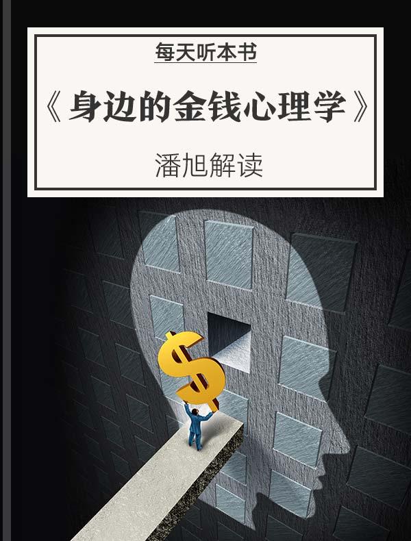 《身边的金钱心理学》| 潘旭解读