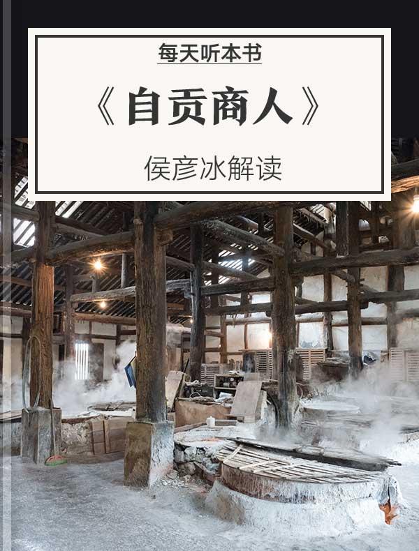 《自贡商人》| 侯彦冰解读