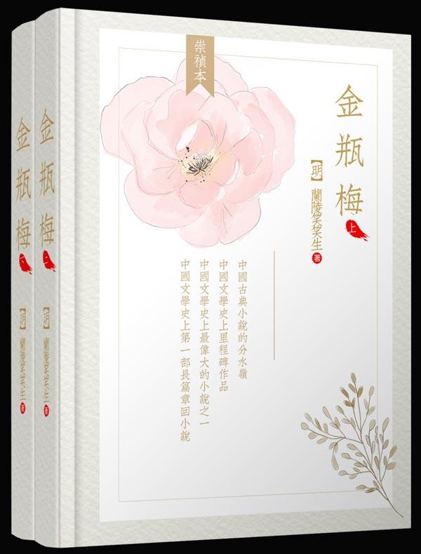 金瓶梅(崇祯本 全二册)