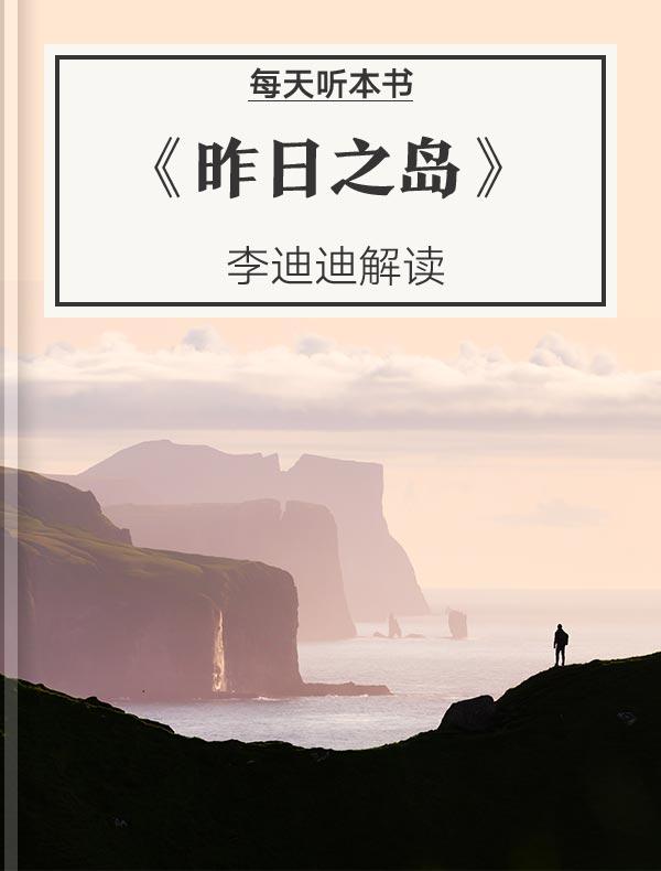 《昨日之岛》| 李迪迪解读
