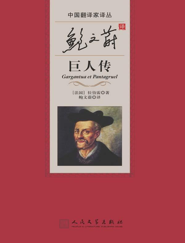 鲍文蔚译巨人传