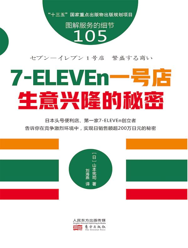 7-ELEVEn一号店:生意兴隆的秘密