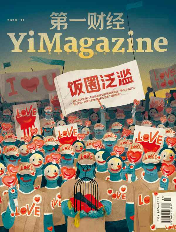 第一财经(月刊 2020年11期)