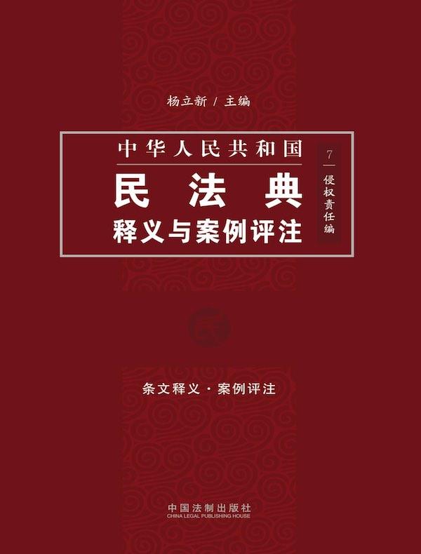 中国民法典释义与案例评注:侵权责任编