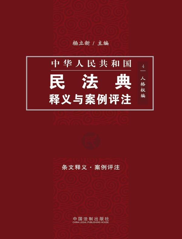 中国民法典释义与案例评注:人格权编