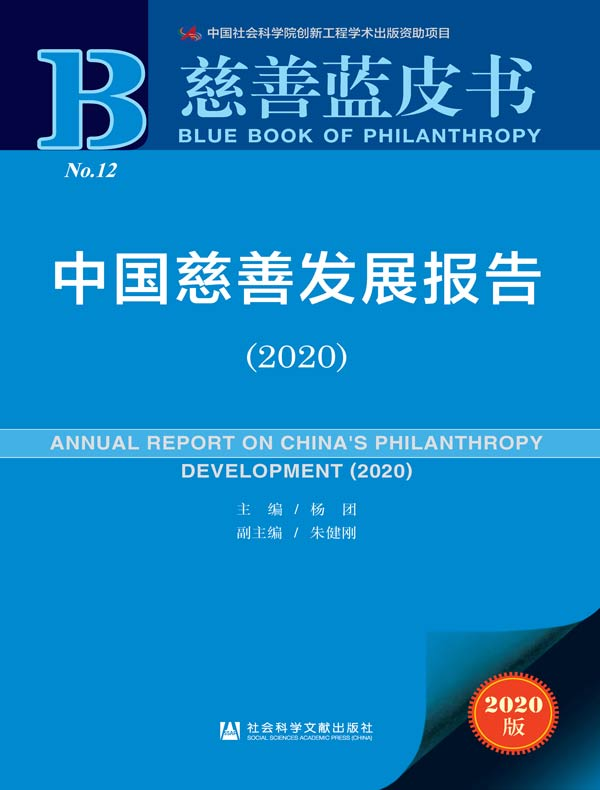 中国慈善发展报告(2020)(慈善蓝皮书)