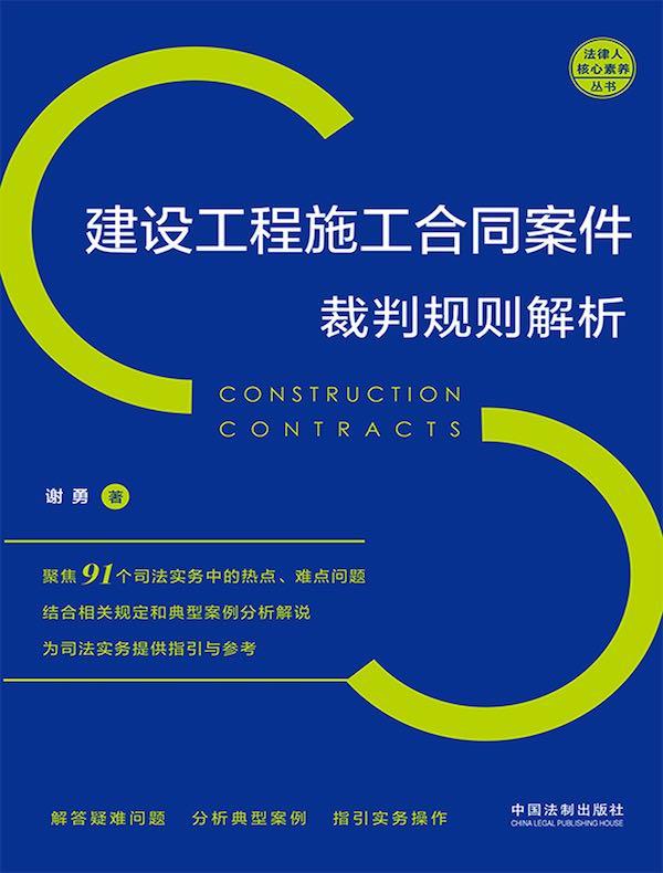 建设工程施工合同案件裁判规则解析