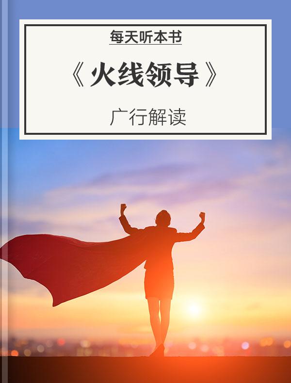 《火线领导》| 广行解读