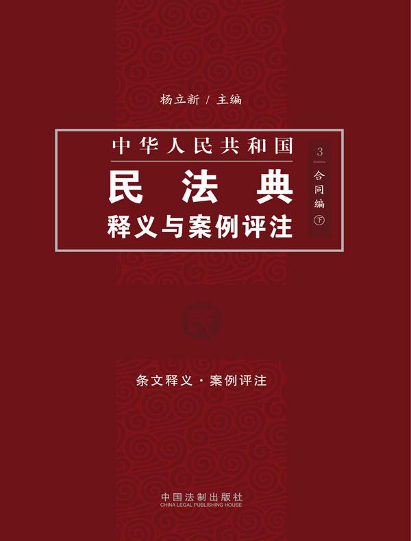 中国民法典释义与案例评注:合同编(下)