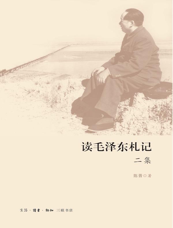 读毛泽东札记二集