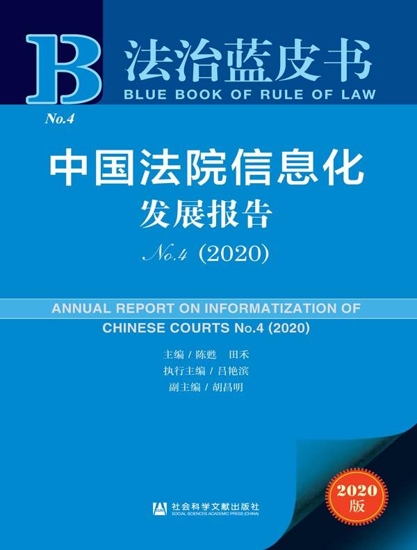 中国法院信息化发展报告(No.4)(2020)(法治蓝皮书)