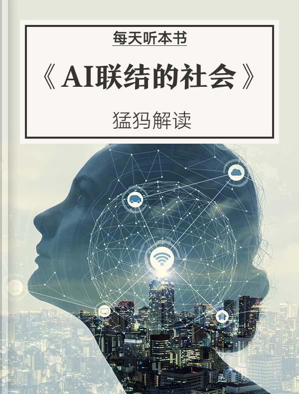 《AI联结的社会》| 猛犸解读