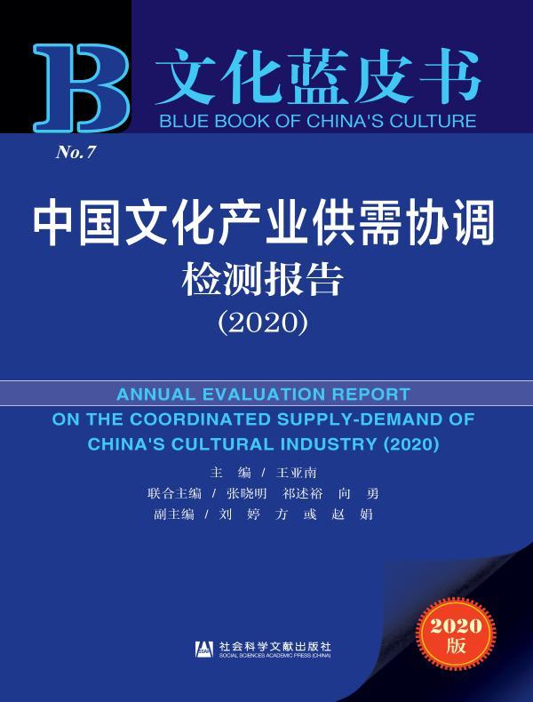 中国文化产业供需协调检测报告(2020)(文化蓝皮书)