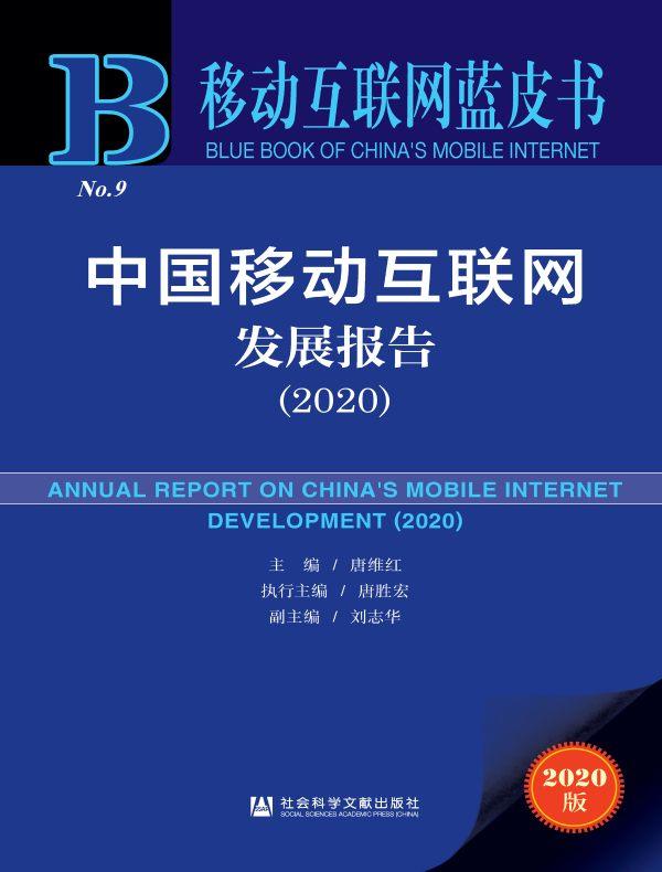 中国移动互联网发展报告(2020)(移动互联网蓝皮书)